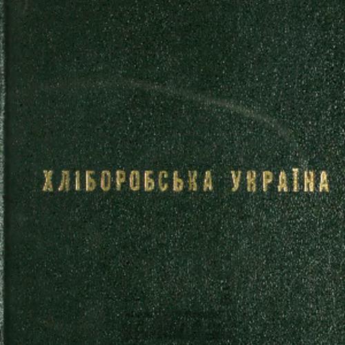 Khliborobska_Ukraina_1.pdf