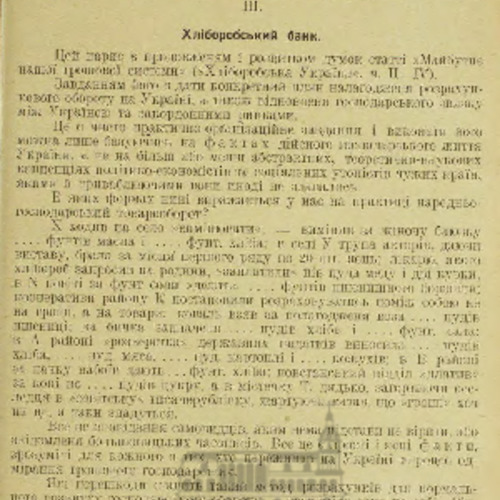 Khliborobska_Ukraina_2.pdf