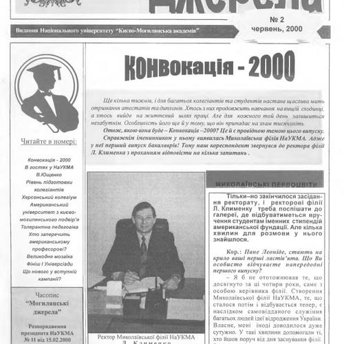 vm_ukma_Dzherela_obkladynka.jpg