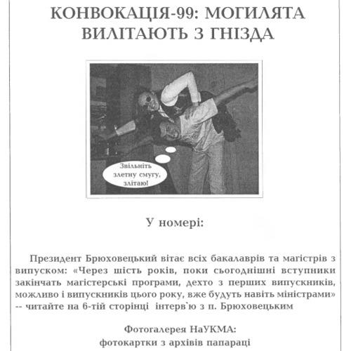 vm_naukma_kolega_1999.png
