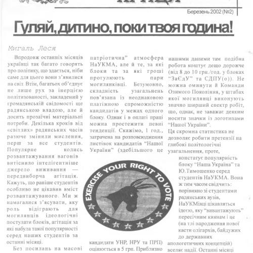 vm_naukma_mk_2002.png