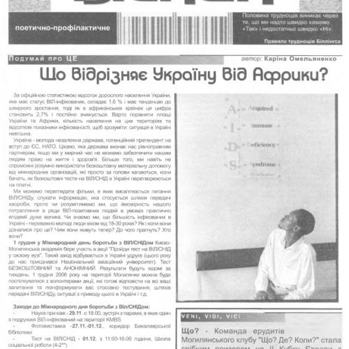 vm_naukma_mv_2006.png