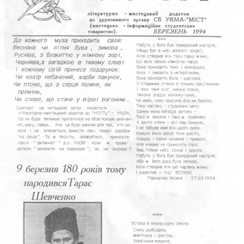 vm_naukma_muza_1994.png