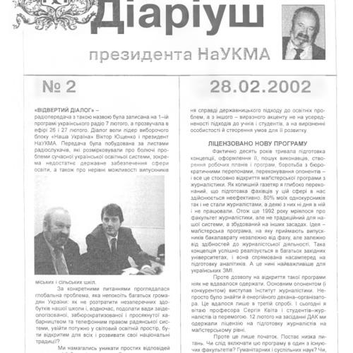 vm_naukma_diariush.png