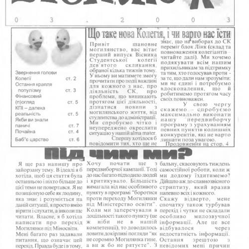 vm_naukma_visnyk_sk.png