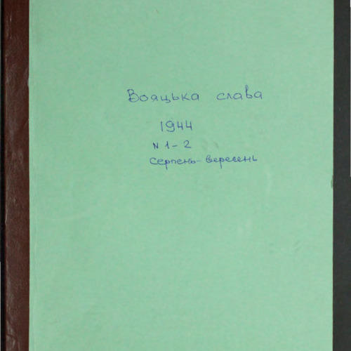 Voyatska_Slava_1_2_1944.pdf