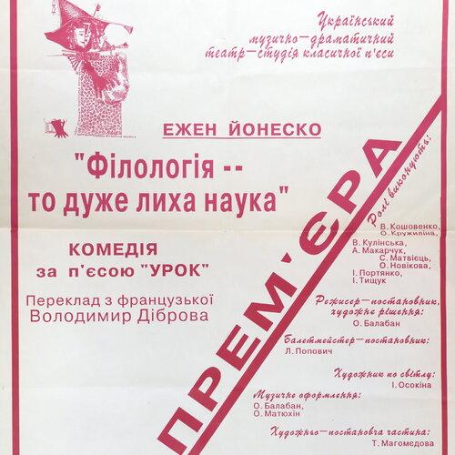 vm_naukma_filologia_vystava.jpg