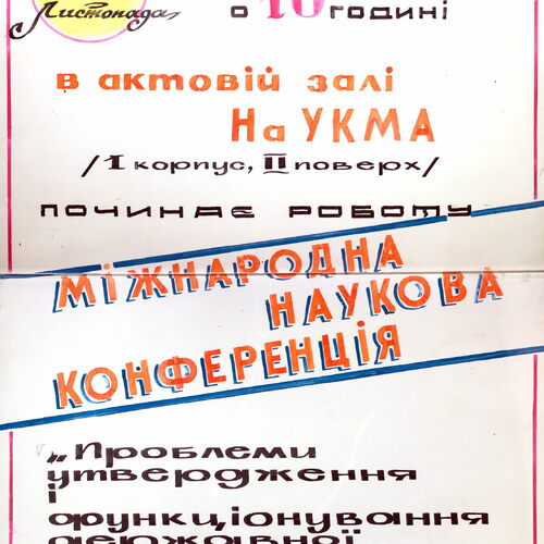 vm_naukma_konferencia1991_afisha.jpg