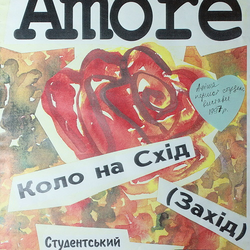 vm_naukma_vystava_amore.jpg