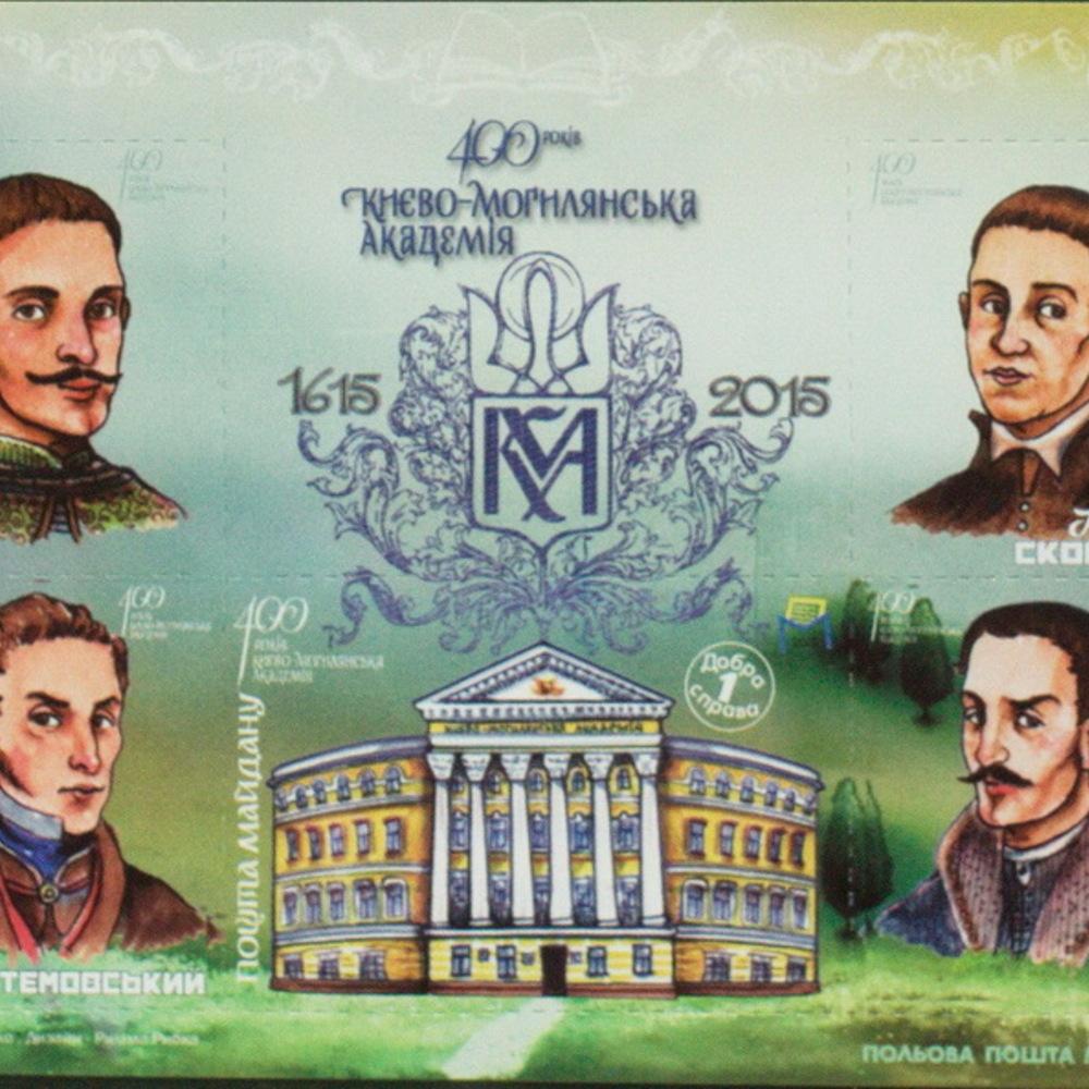 """Поштовий блок """"400 років Києво-Могилянській академії"""""""