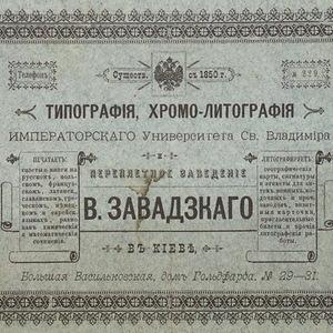 Kyiv4 3.jpg