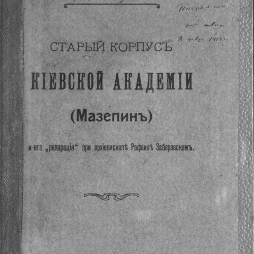 Holubev_Staryy_korpus_Mazepyn..pdf