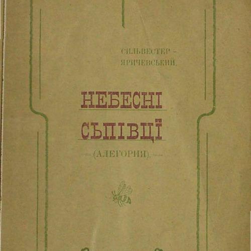 Yarichevsky_Nebesni_spivci.1-watermark.pdf