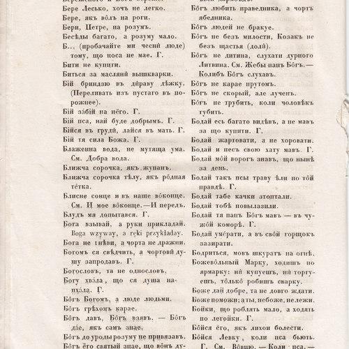 Starosvitsjkyj Bandurysta (150).jpg