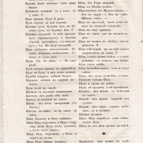 Starosvitsjkyj Bandurysta (152).jpg
