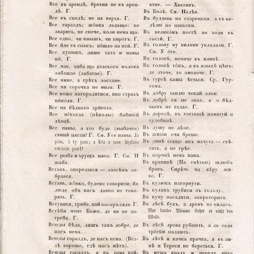Starosvitsjkyj Bandurysta (156).jpg