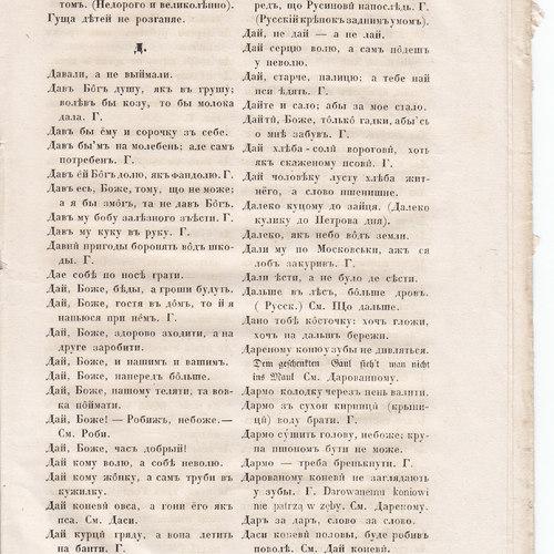 Starosvitsjkyj Bandurysta (161).jpg
