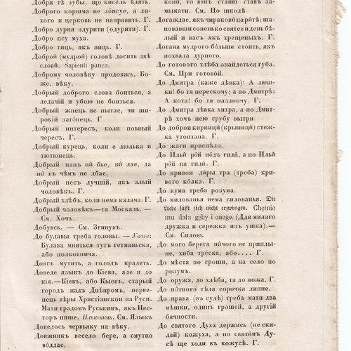 Starosvitsjkyj Bandurysta (165).jpg