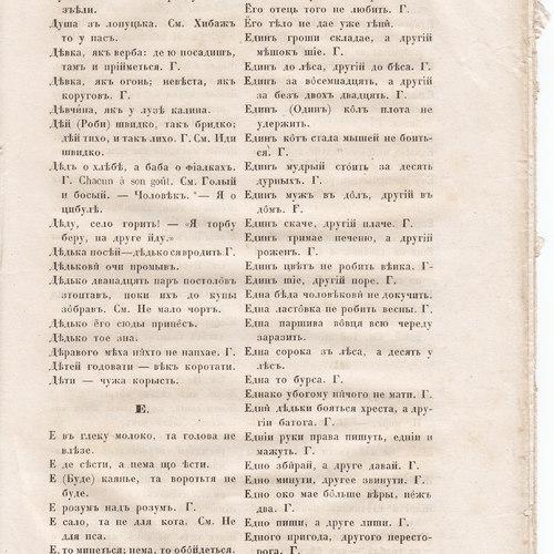 Starosvitsjkyj Bandurysta (167).jpg
