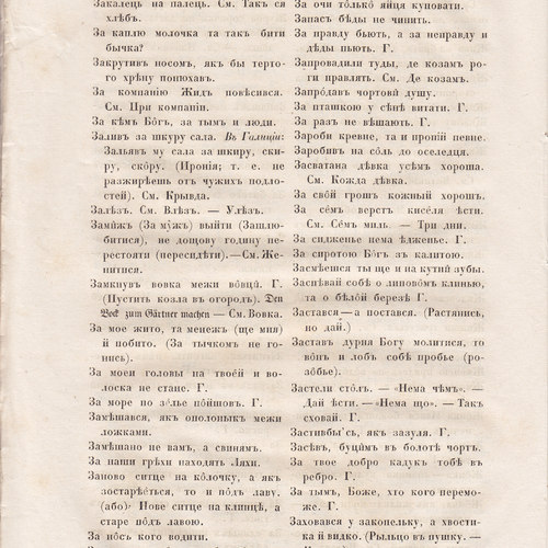 Starosvitsjkyj Bandurysta (170).jpg