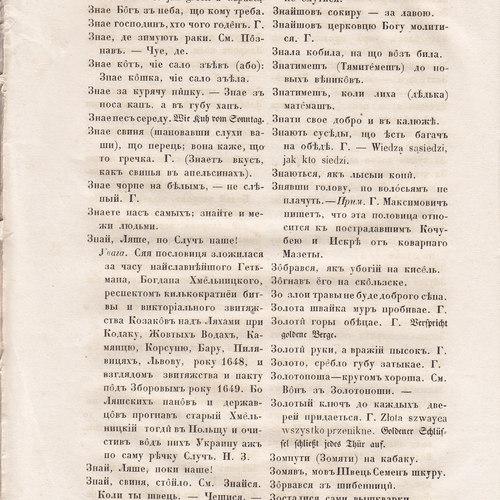 Starosvitsjkyj Bandurysta (172).jpg