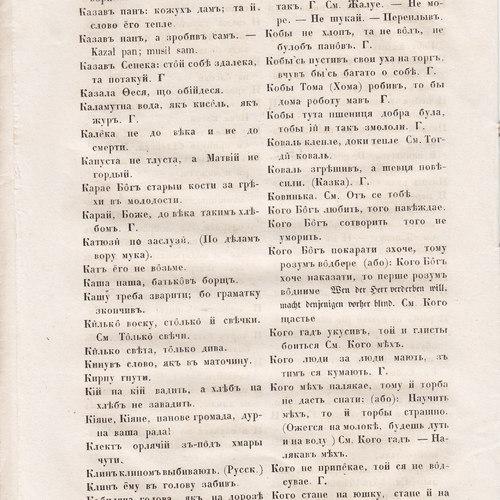 Starosvitsjkyj Bandurysta (176).jpg