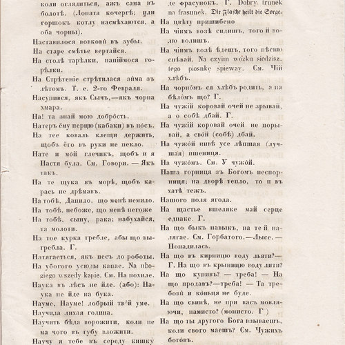 Starosvitsjkyj Bandurysta (189).jpg