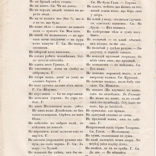 Starosvitsjkyj Bandurysta (194).jpg