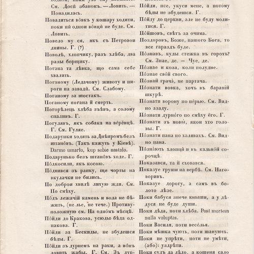 Starosvitsjkyj Bandurysta (202).jpg