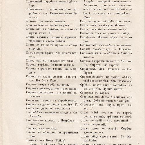 Starosvitsjkyj Bandurysta (212).jpg