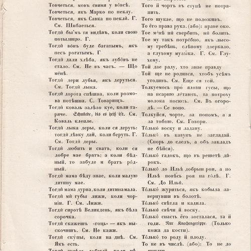 Starosvitsjkyj Bandurysta (216).jpg