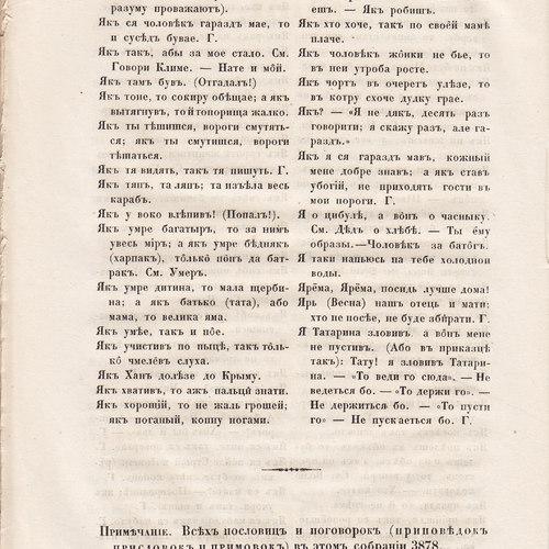 Starosvitsjkyj Bandurysta (236).jpg