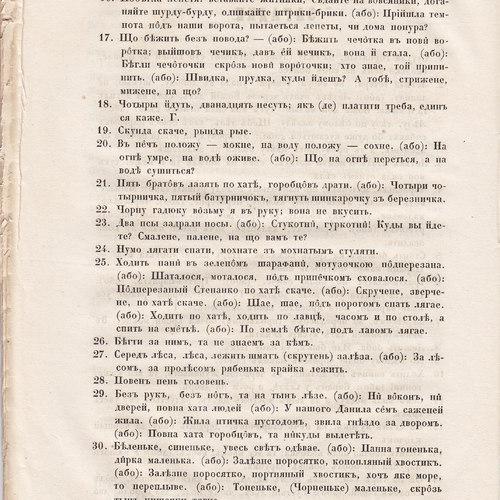 Starosvitsjkyj Bandurysta (238).jpg