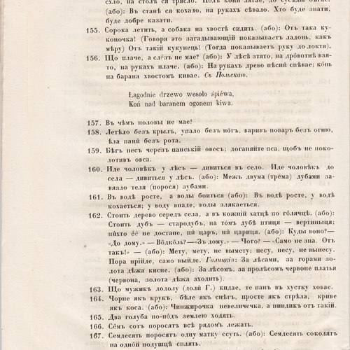 Starosvitsjkyj Bandurysta (246).jpg