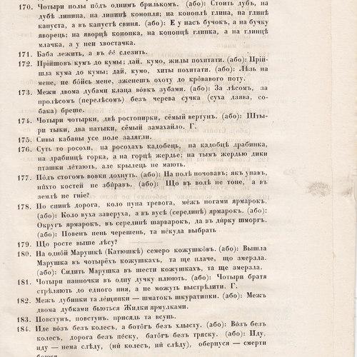 Starosvitsjkyj Bandurysta (247).jpg