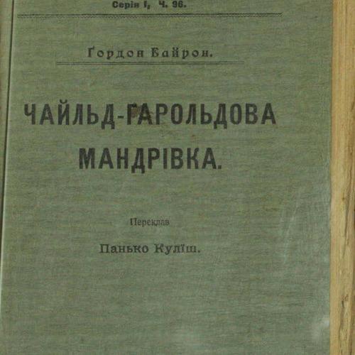 Bairon_Chaild_Haroldova_mandrivka.1-watermark.pdf
