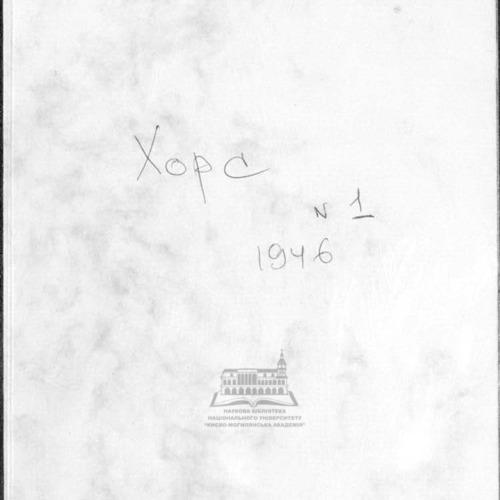Khors_krasne_pysmenstvo.2-watermark.pdf