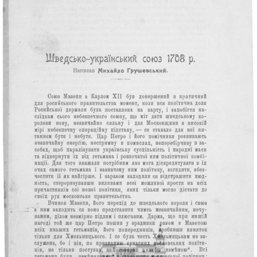 Hrushevskyi_shvedsko_ukrainskyi_soiuz1708.pdf