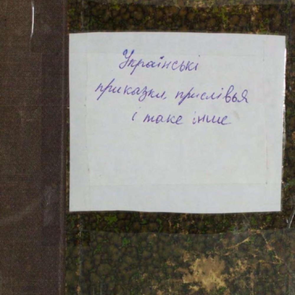 Ukrainsi_prikazki_prislivya_i_take_inshe.pdf