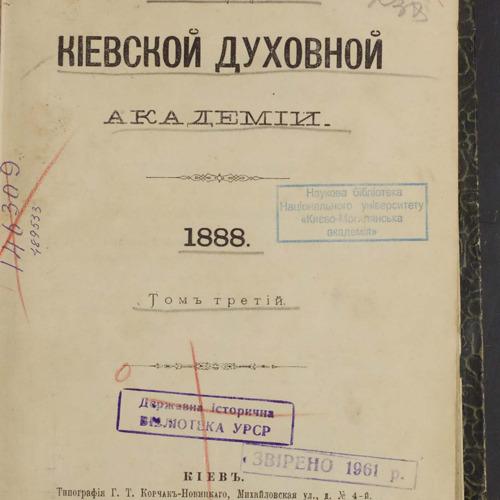 Trudy_Kievskoi_Dukhovnoi_Akademii_3_1888.pdf