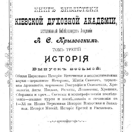 Katalog_T.3_V.8.pdf