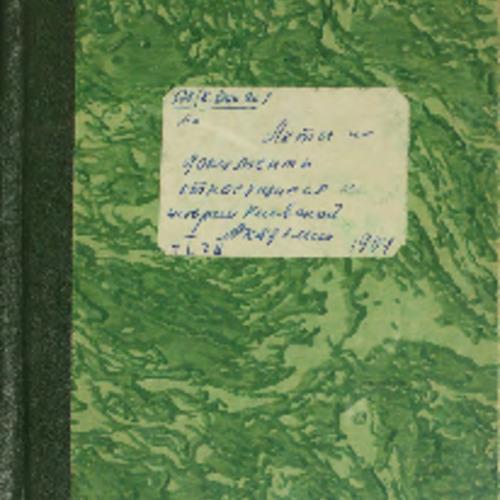 Akt_dok_Kyevskoy_Akademyy_1904.1.pdf