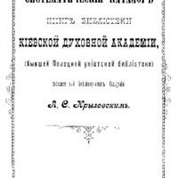 Krylovskiy_Sistematichesky_katalog.pdf