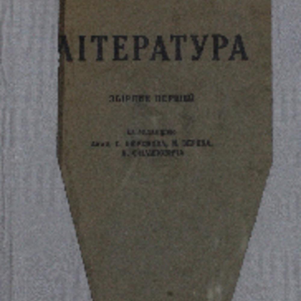 Yefremov_Zerova_Literatura_I.pdf