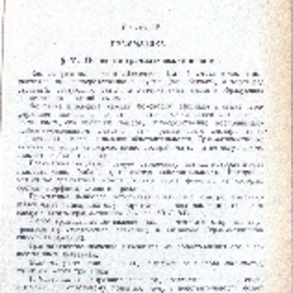 Kalynovych_Vstup_do_movoznavstva_2.pdf