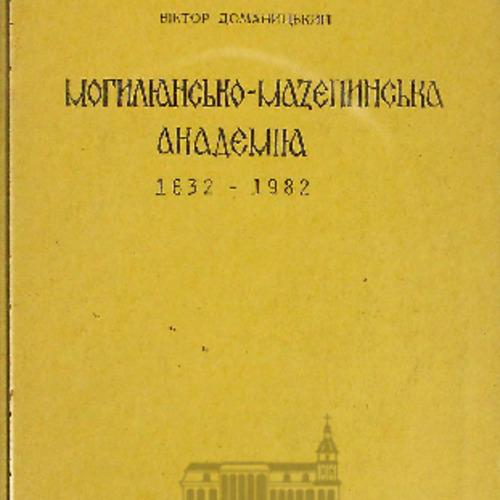Могилянсько-Мазепинська академія, 1632-1982