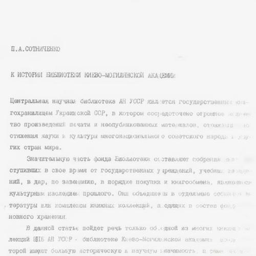 К истории библиотеки Киево-Могилянской академии