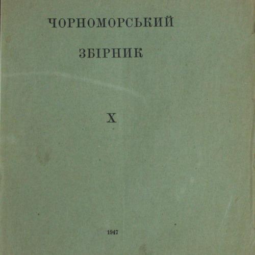 Chornomorskyi_zbirnyk_knyga_X.pdf