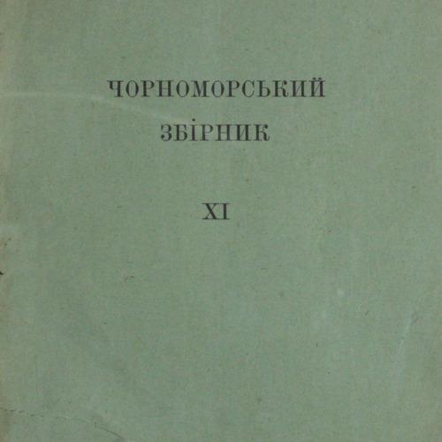 Chornomorskyi_zbirnyk_knyga_XI.pdf