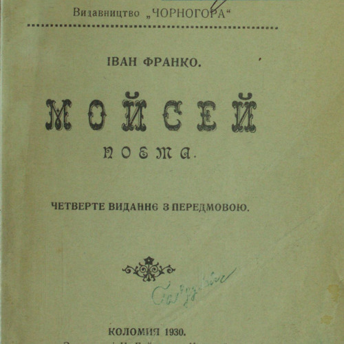 Ivan_Franko_Moisey_poema.pdf